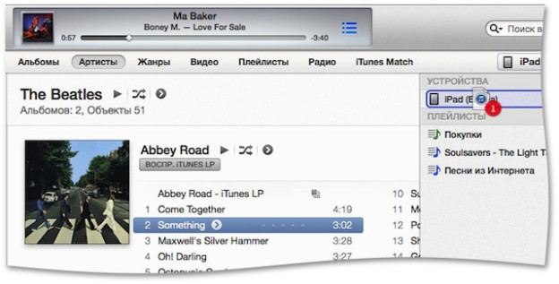 Как пользоваться iTunes (айтюнс)? i·Bloge.ru