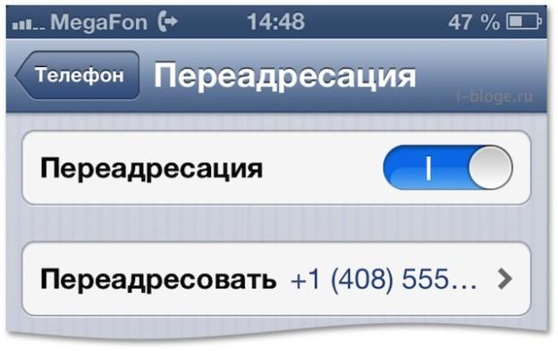 Как сделать переадресацию с одного номера на другой в айфоне