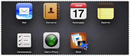 iwork-icloud05