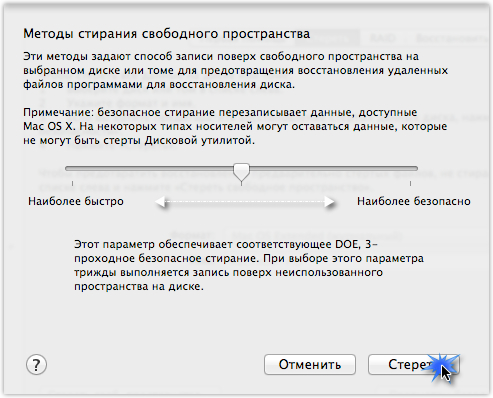 disk_utility01